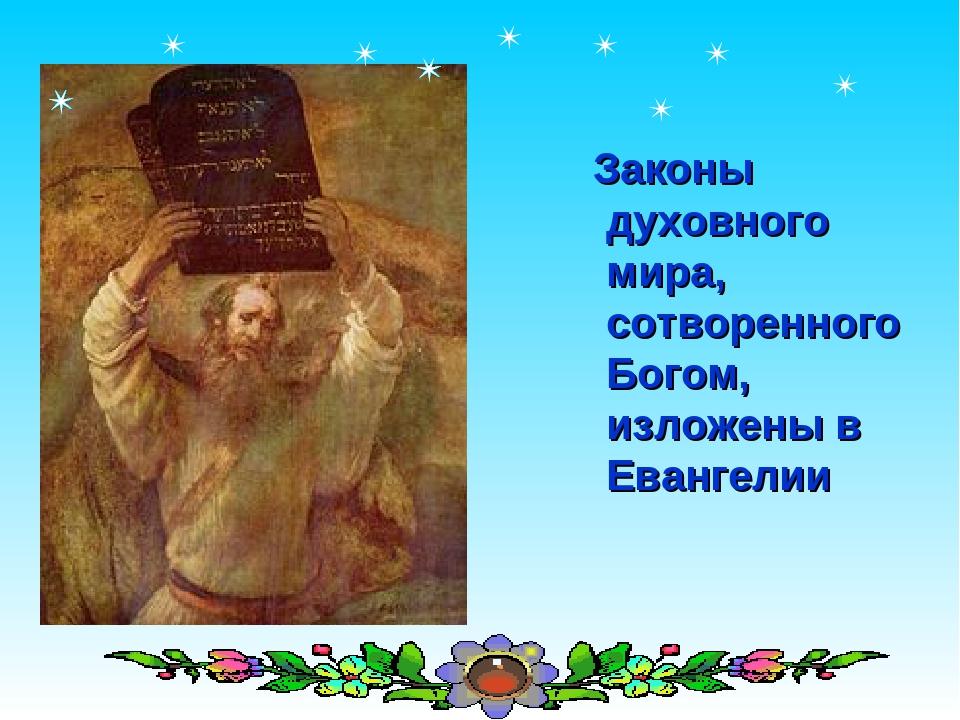 картинки духовные закон объявления благовещенска